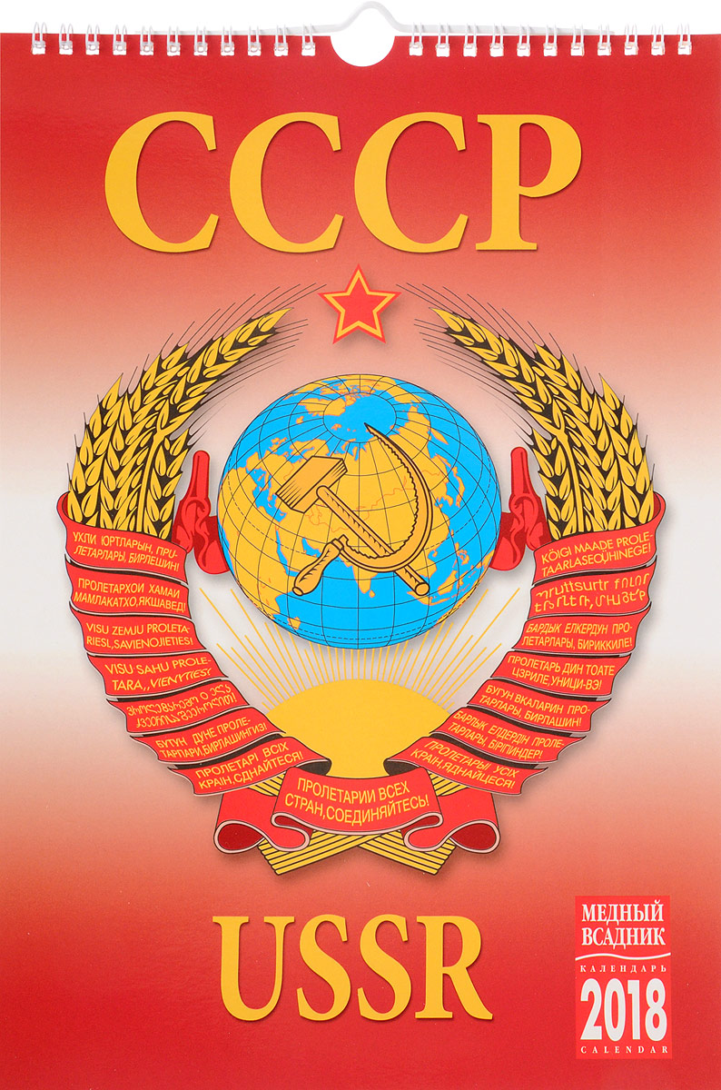 Календарь на 2018 год (на спирали). СССР / USSR альфонс муха календарь настенный на 2018 год эксмо
