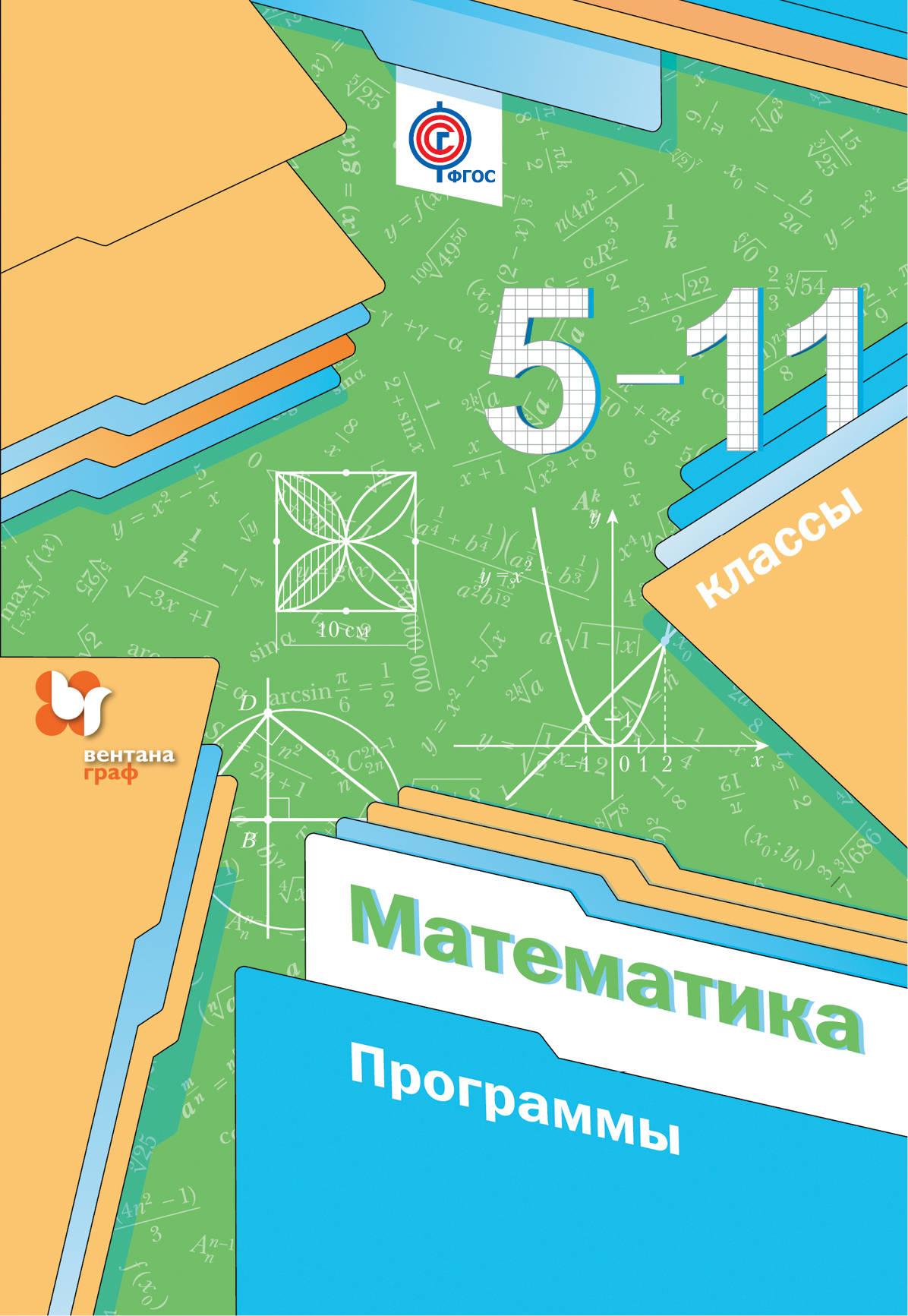 А. Г. Мерзляк, В. Б. Полонский, М. С. Якир, Е. В. Буцко Математика. 5-11классы. Программы муравина о в математика алгебра геометрия 5 9 классы рабочие программы