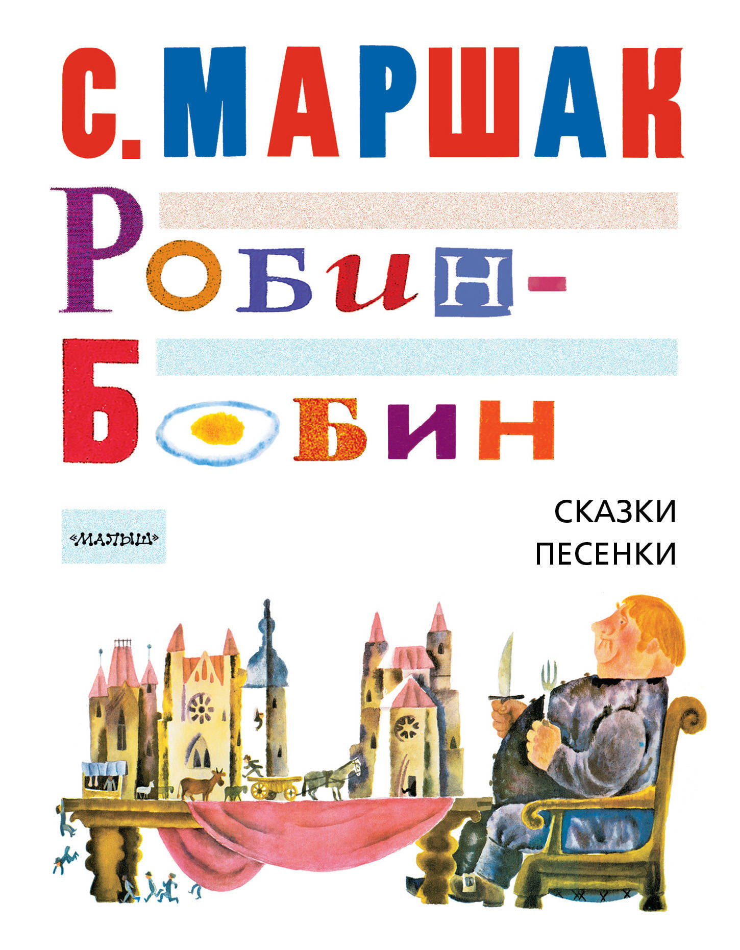С. Маршак Робин-Бобин