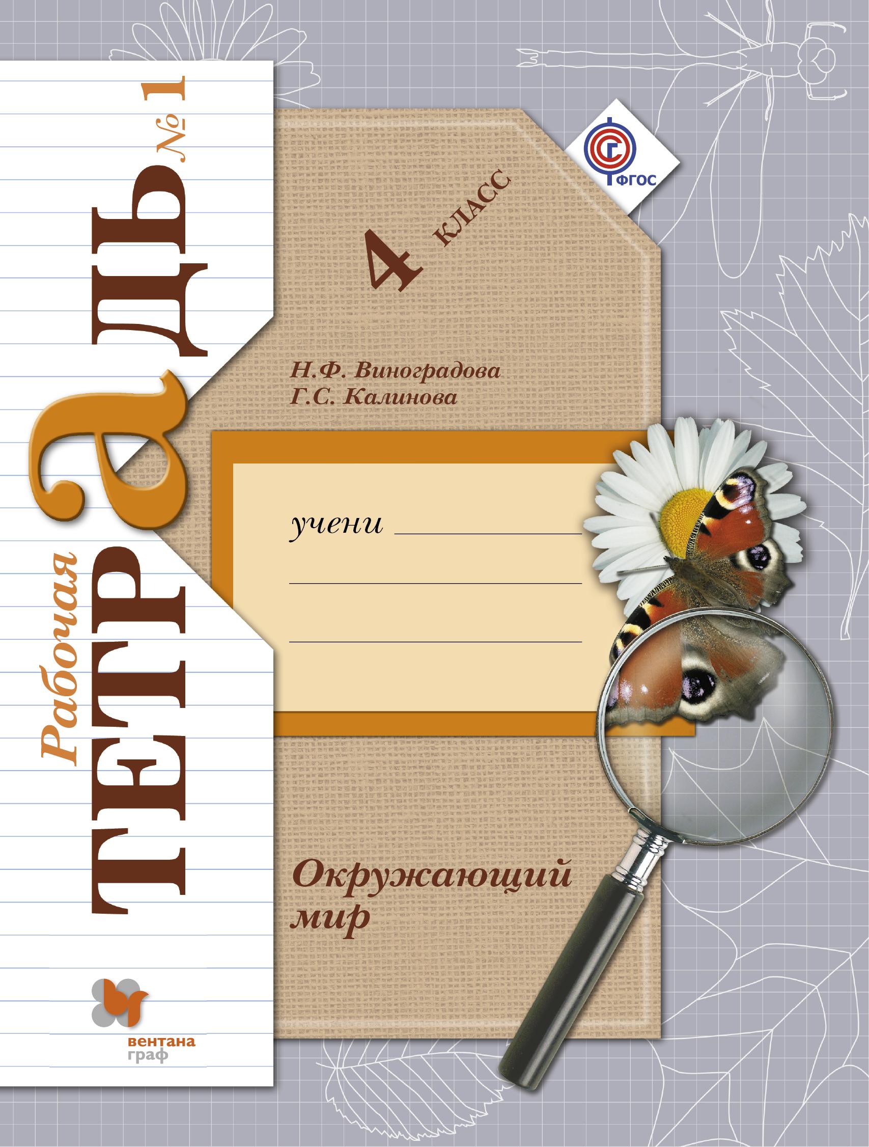 Обложка книги Окружающий мир. 4кл. Рабочая тетрадь №1.