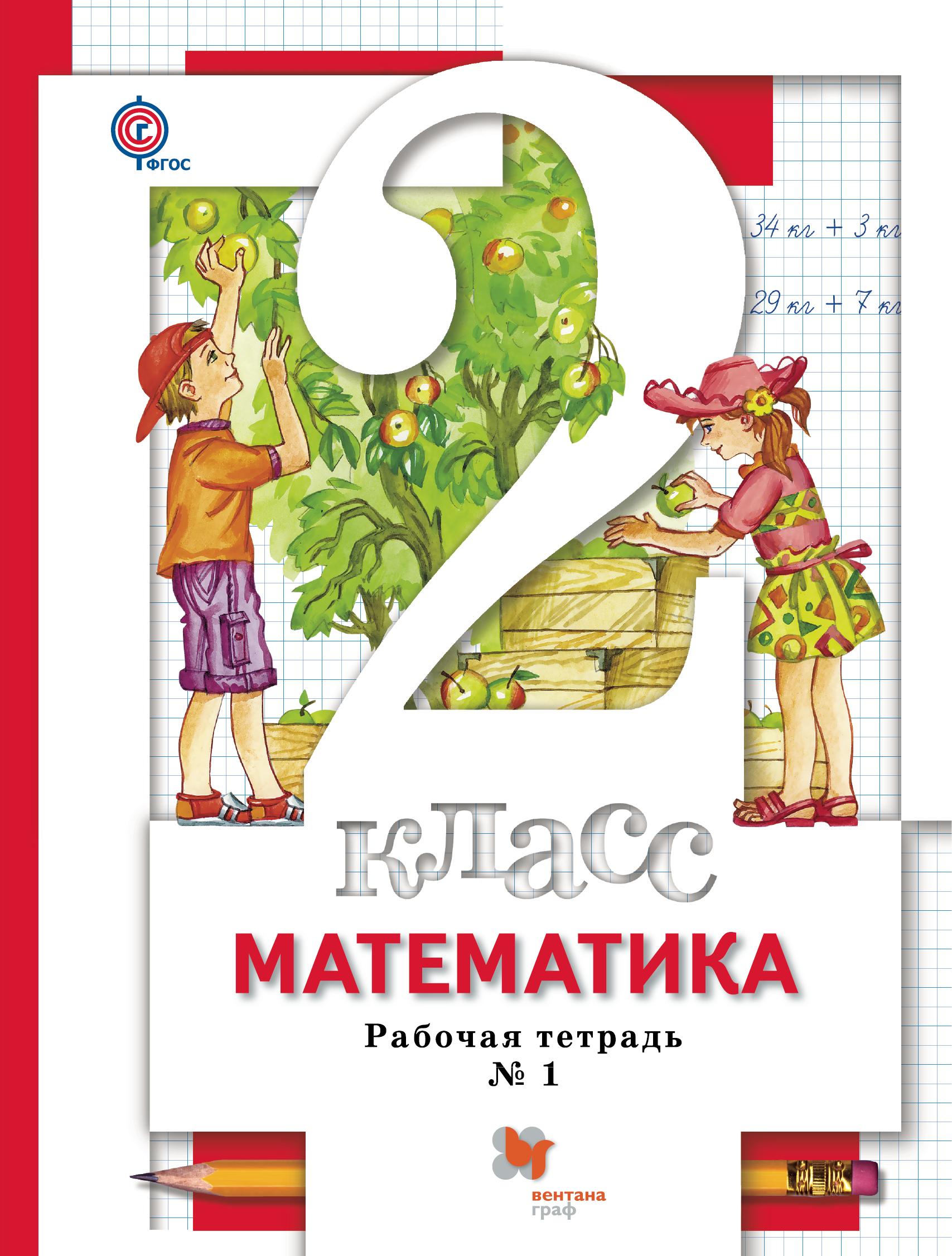 С. С. Минаева, Е. Н. Зяблова Математика. 2класс. Рабочая тетрадь №1 минаева с зяблова е математика 2 класс рабочая тетрадь 2