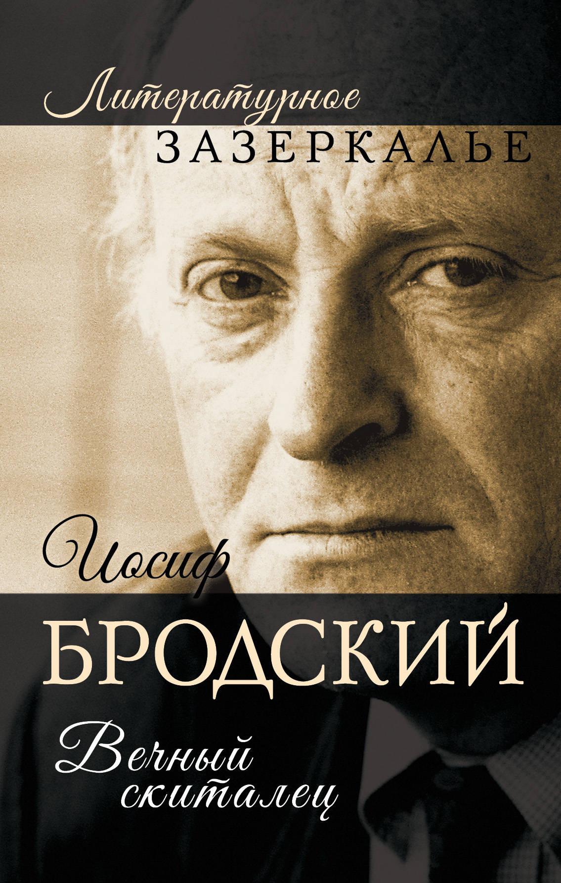 Александр Бобров Иосиф Бродский. Вечный скиталец