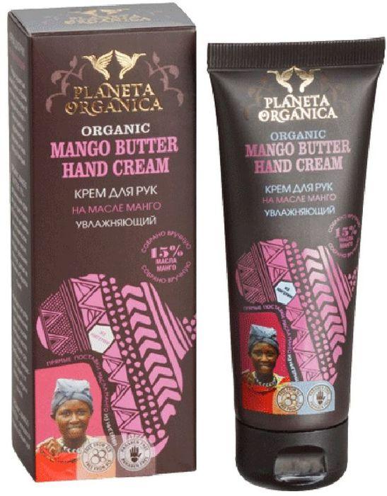 Planeta Organica Африка крем для рук Увлажняющий манго, 75 мл