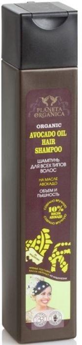 Planeta Organica Африка шампунь для волос для всех типов авокадо, 250 мл071-03-2681Шампунь для всех типов волос, приготовлен на органическом масле авокадо, которое увлажнит и успокоит кожу головы, бережно очищая, придаст объем и пышность вашим волосам.