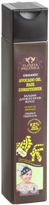 Planeta Organica Африка бальзам для волос для всех типов авокадо, 250 мл071-03-2698Бальзам для всех типов волос, приготовлен на органическом масле авокадо, которое увлажнит волосы, ускорит их рост и придаст естественный блеск. Бальзам на масле авокадо – красота и объем ваших волос.