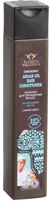 Planeta Organica Африка бальзам для окрашенных волос аргановое масло, 250 мл