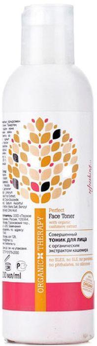 Organic Therapy Совершенный тоник для лица с органическим экстрактом кашемира, 200 мл071-12-0964Эффективно очищает и обновляет кожу, придавая ей невероятную свежесть, благородную матовость и изысканный аромат. Органический экстракт кашемира, входящий в состав тоника, содержит незаменимые аминокислоты и минералы, питающие и увлажняющие кожу. Ежедневное применение тоника для лица способствует восстановлению тонуса кожи, улучшает ее цвет, структуру, придавая ей естественную мягкость, свежесть и чистоту.