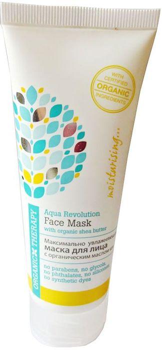 Organic Therapy Максимально увлажняющая маска для лица с органическим маслом ши, 75 мл071-12-1015Здоровый цвет лица и невероятное увлажнение Вам подарит маска для лица, основанная на органическом масле ши. Органическое масло ши насыщает кожу питательными веществами, восстанавливает ее защитные свойства, устраняя следы усталости, освежая и тонизируя ее. Ваша кожа будет выглядеть упругой, отдохнувшей и максимально увлажненной. Сок Алоэ Вера содержит более 200 полезных компонентов. Быстро проникает в глубокие слои кожи, транспортируя в них полезные вещества. Интенсивно увлажняет кожу, повышает эластичность, усиливает доступ кислорода к клеткам, который увеличивает прочность и синтез кожных тканей. Помогает коже удерживать влагу.