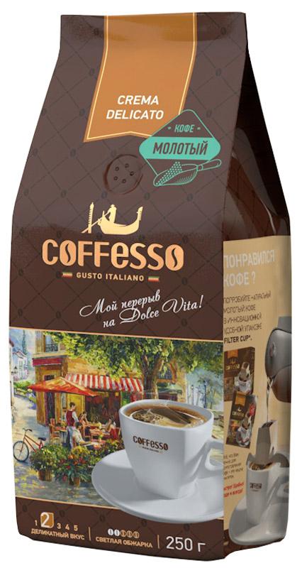 Coffesso Crema Delicato кофе молотый, 250 г710100Сбалансированная обжарка отборных сортов кофе Coffesso Crema Delicato создает изысканный вкус и утонченный аромат. Идеально сочетается со сливками или молоком.Уважаемые клиенты! Обращаем ваше внимание на то, что упаковка может иметь несколько видов дизайна. Поставка осуществляется в зависимости от наличия на складе.Кофе: мифы и факты. Статья OZON Гид