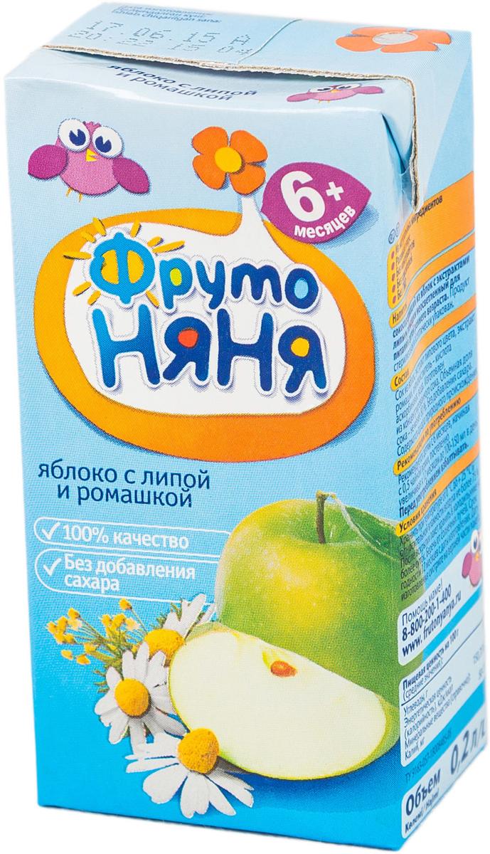 ФрутоНяня сок из яблок с липой и ромашкой с 6 месяцев, 0,2 лP052002Детскими соками и нектарами ФрутоНяня становятся натуральные, отборные фрукты, ягоды и овощи. Они обеспечивают вашего малыша природной пользой и энергией для гармоничного роста и развития. Бережная технология приготовления сохраняет природную пользу фруктов, ягод и овощей. Современное производство соответствует высоким стандартам безопасности и качества.