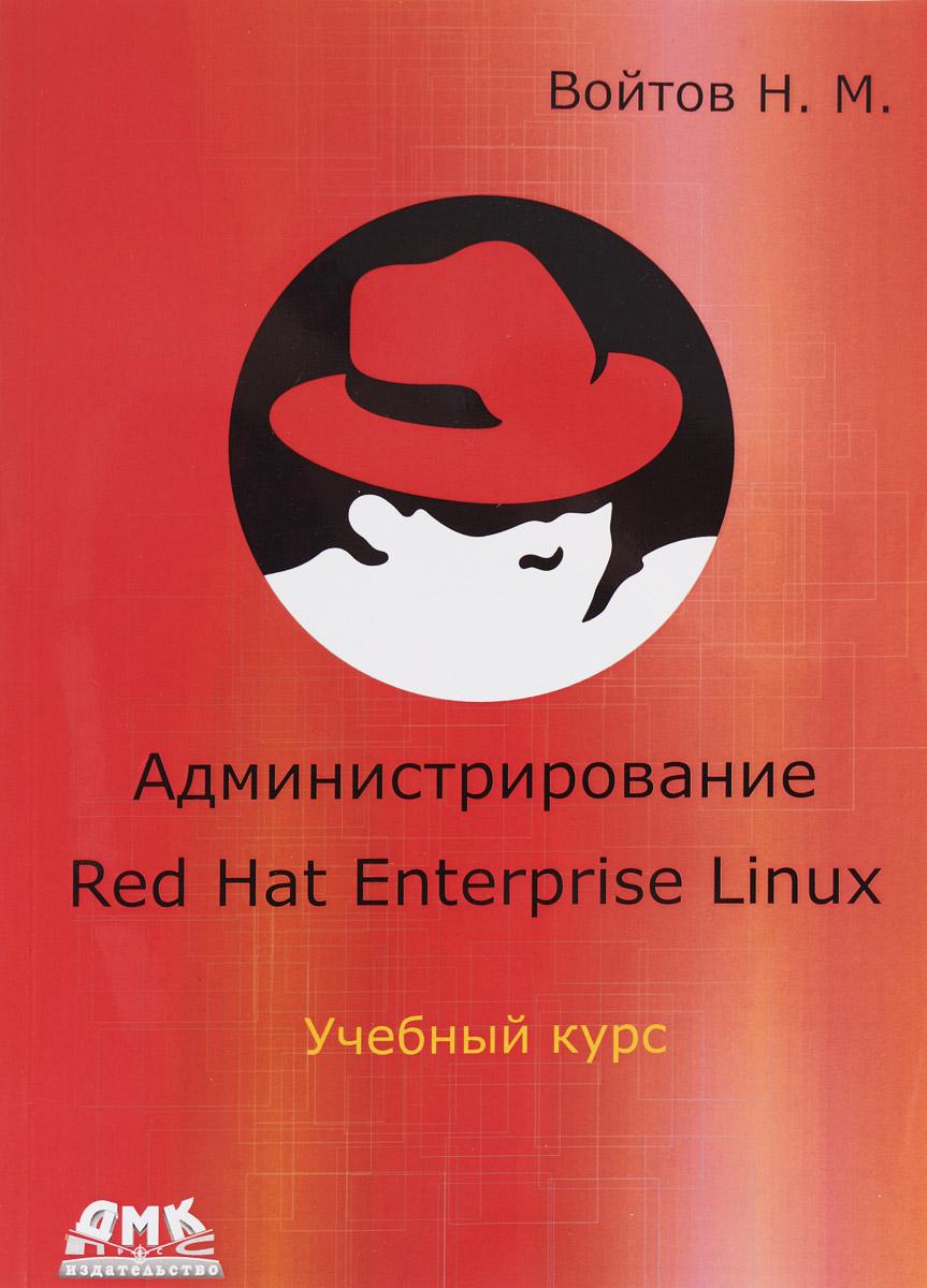 Н. М. Войтов Курс RH-133. Администрирование Red Hat Enterprise Linux эви немет гарт снайдер трент хейн бэн уэйли unix и linux руководство системного администратора