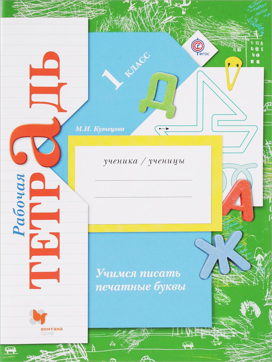 М. И. Кузнецова Учимся писать печатные буквы. 1 класс. Рабочая тетрадь знаток книга english говорящий букварь рабочая тетрадь