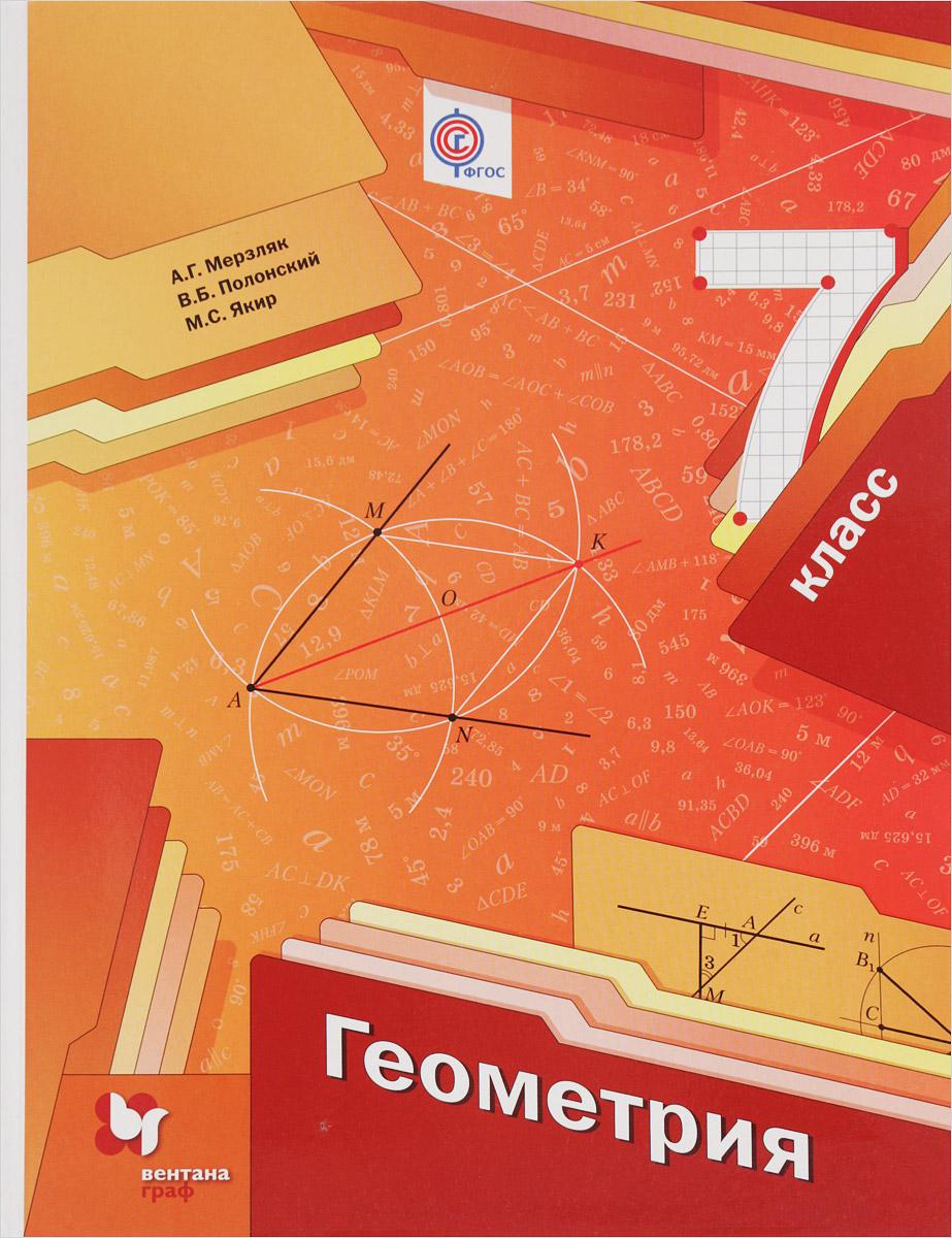 А. Г. Мерзляк, В. Б. Полонский, М. С. Якир Геометрия. 7класс. Учебник
