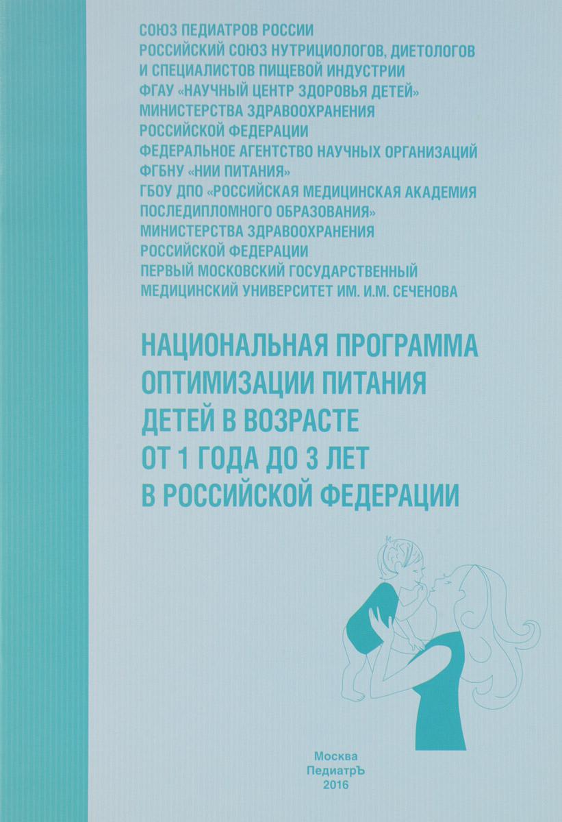 Национальная программа оптимизации питания детей в возрасте от 1 года до 3 лет в Российской Федерации