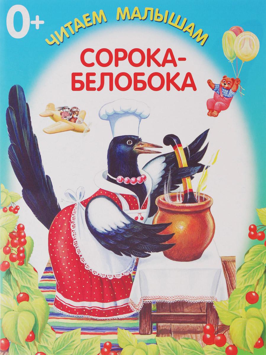 Сорока-белобока, Цыганков И. (худ)