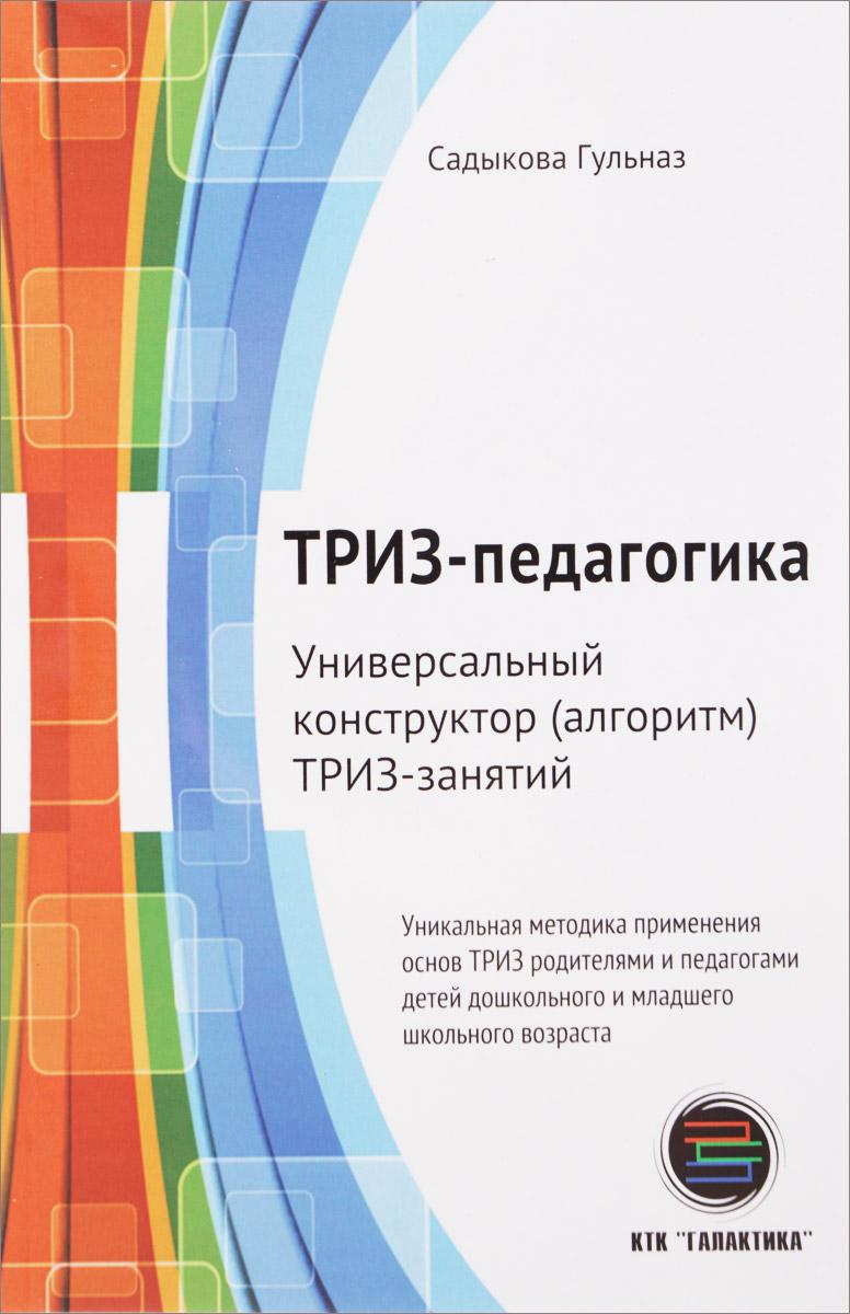ТРИЗ-педагогика. Универсальный конструктор (алгоритм) ТРИЗ-занятий