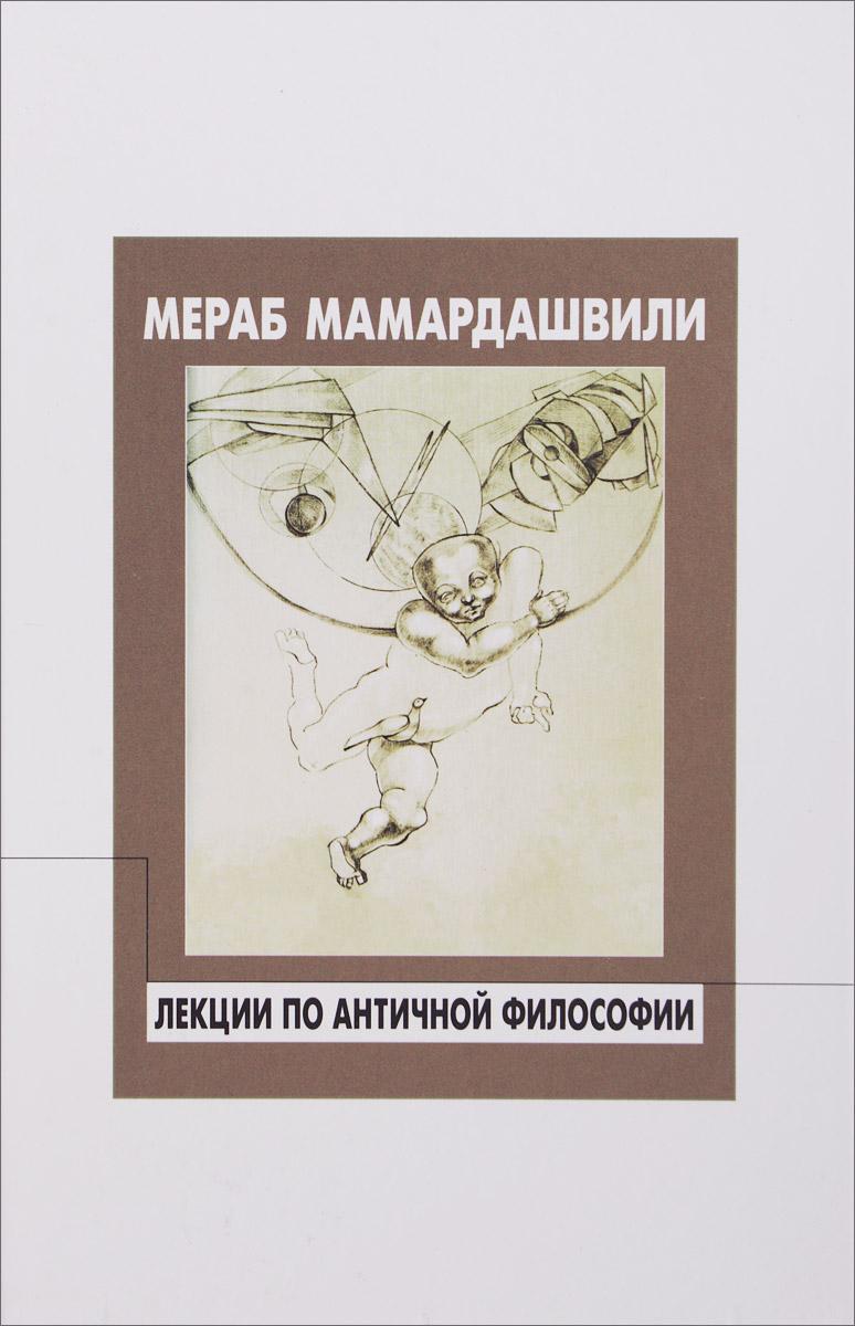 Мераб Мамардашвили Лекции по античной философии