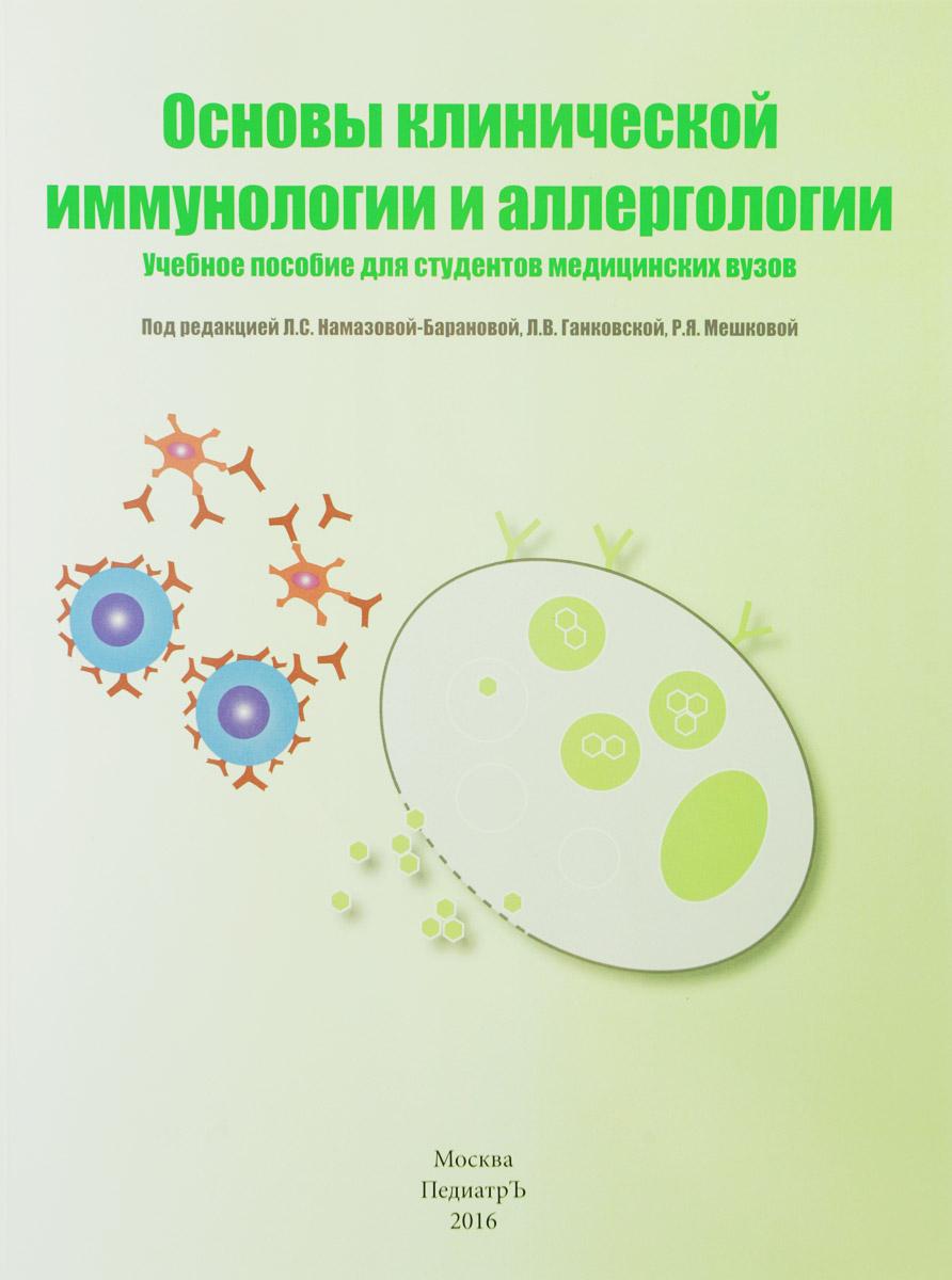 Основы клинической иммунологии и аллергологии. Учебное пособие