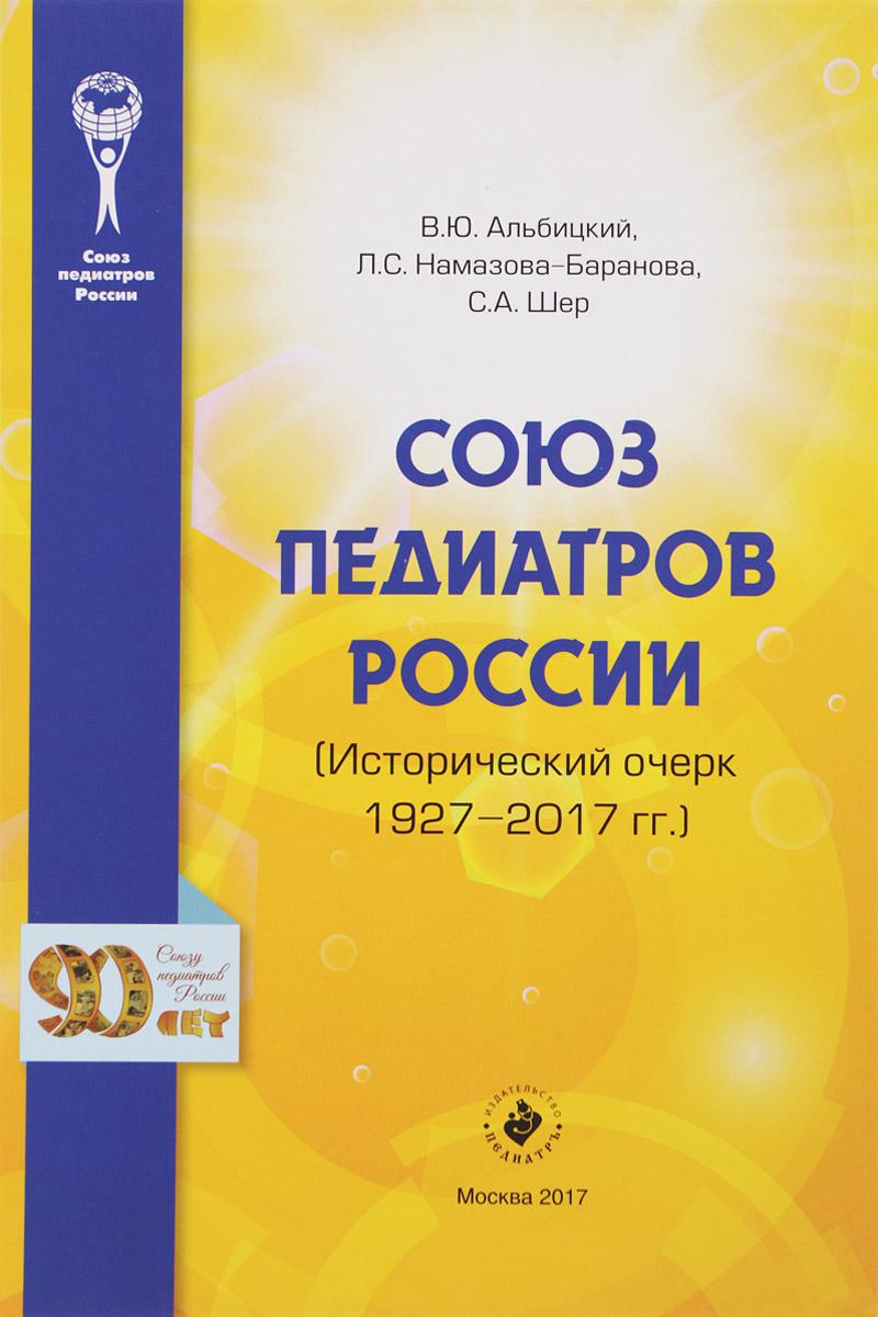 Союз педиатров России. Исторический очерк. 1927-2017 гг