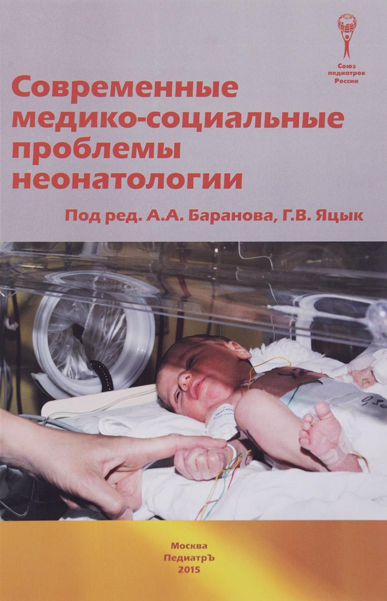 Zakazat.ru: Современные медико-социальные проблемы неонатологии