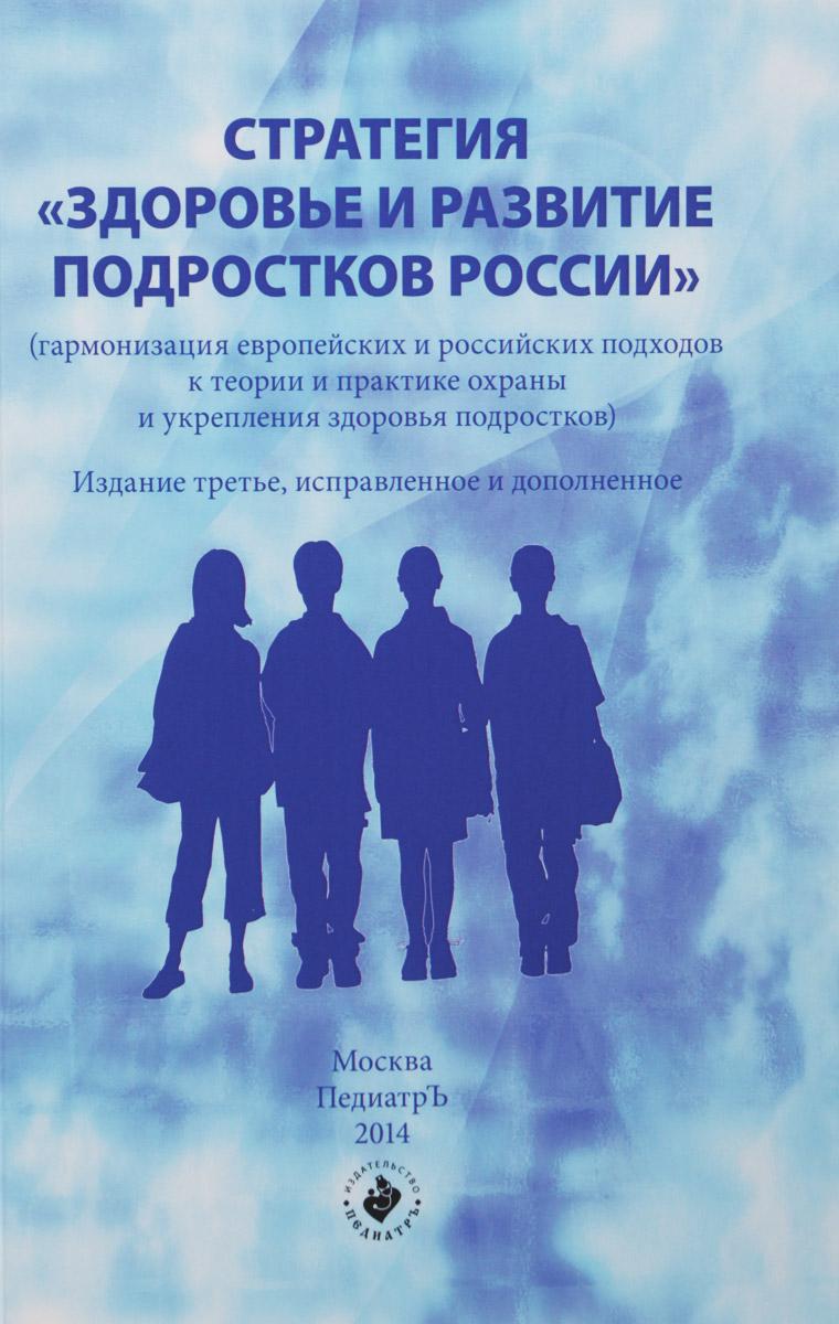 Стратегия Здоровье и развитие подростков России. Гармонизация европейских и российских подходов к теории и практике охраны и укрепления здоровья подростков