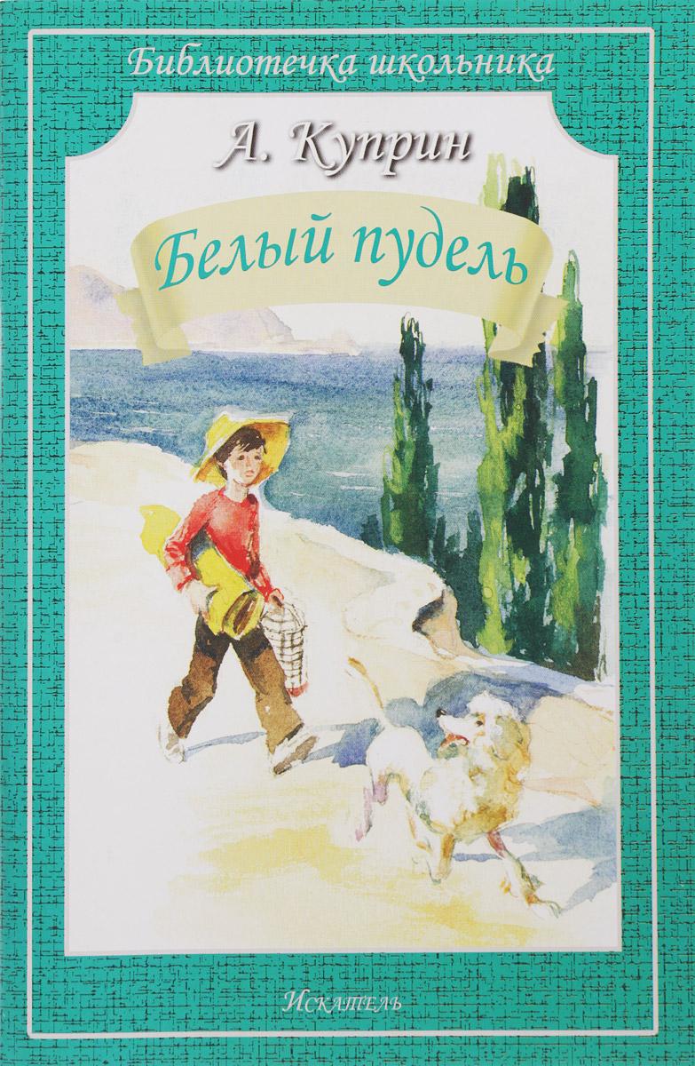 А. Куприн Белый пудель ISBN: 978-5-9500507-3-2 а и куприн резеда
