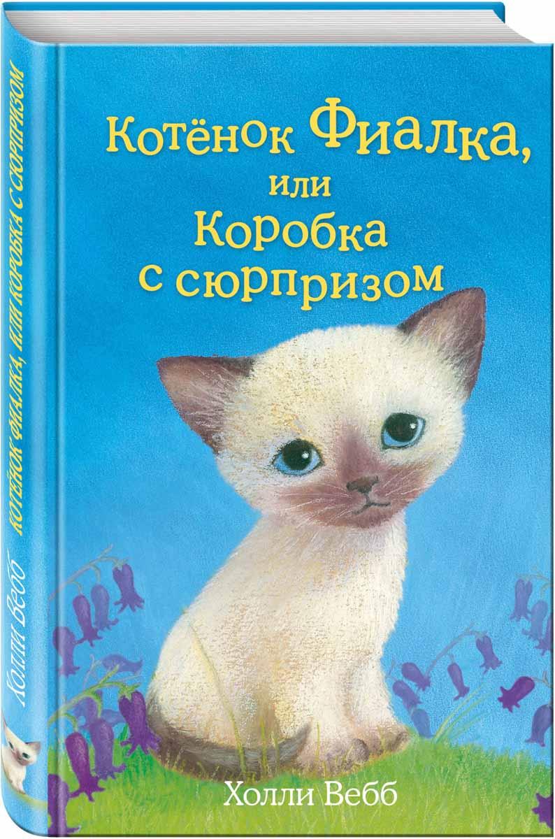 Котенок Фиалка, или Коробка с сюрпризом. Холли Вебб