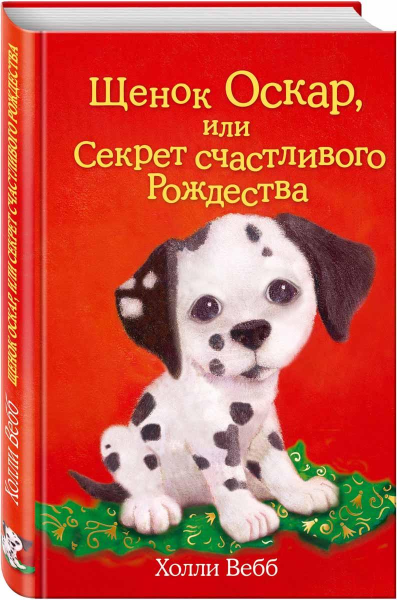Холли Вебб Щенок Оскар, или Секрет счастливого Рождества художественные книги эксмо книга щенок оскар или секрет счастливого рождества