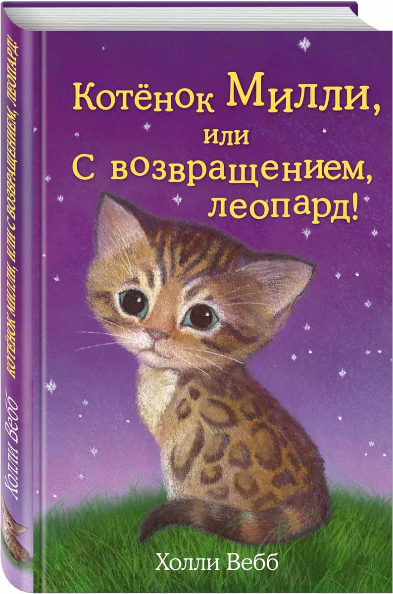 Холли Вебб Котенок Милли, или С возвращением, леопард! вебб х котенок милли или с возвращением леопард