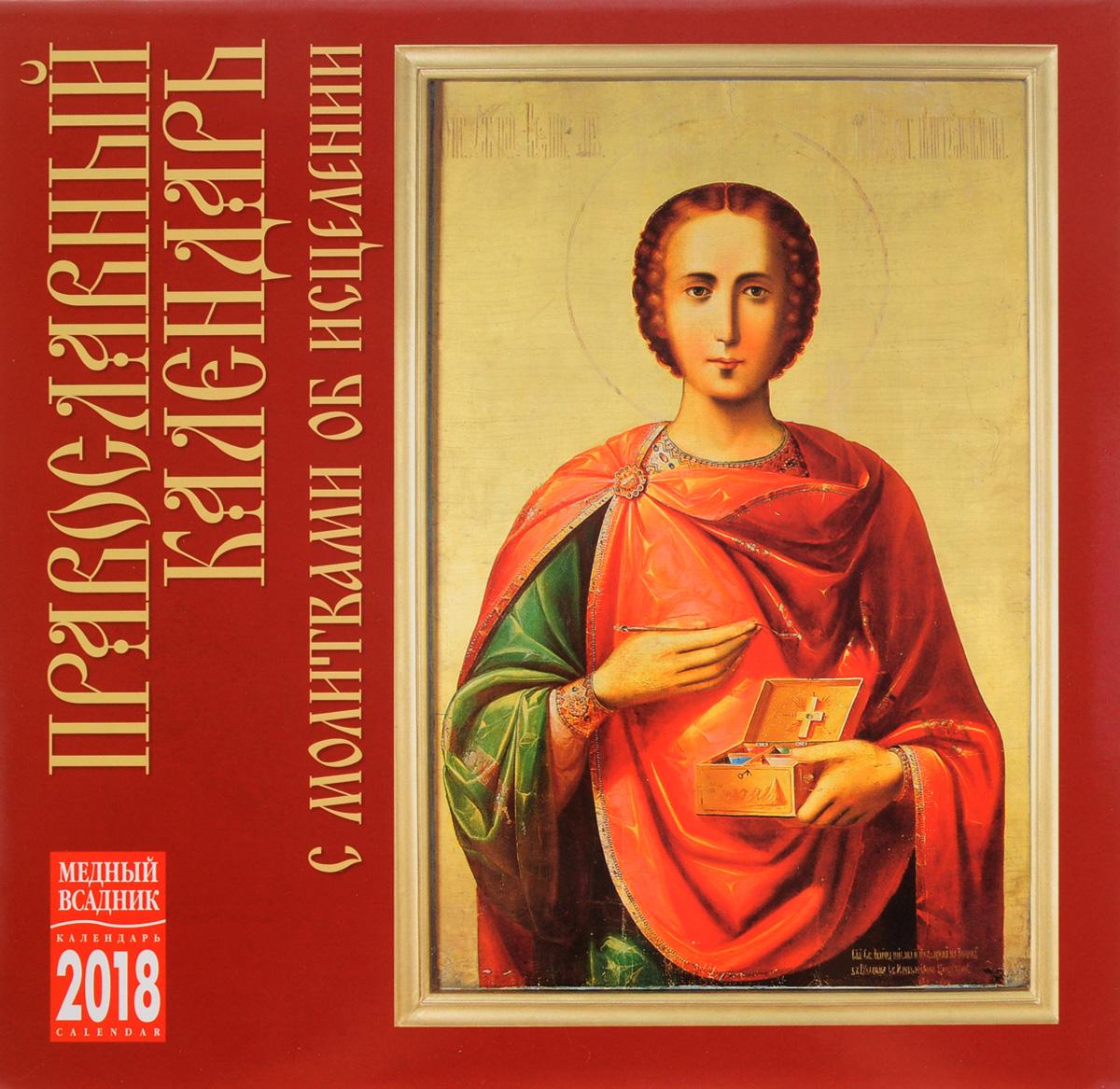Календарь 2018 год (на скрепке). Исцеляющая икона год с афонскими старцами православный календарь на 2018 год
