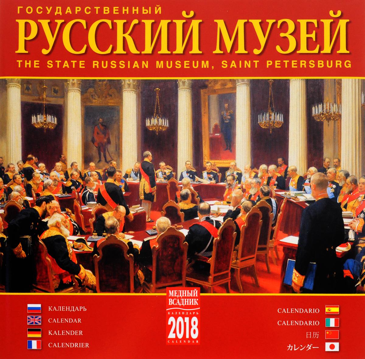 Календарь 2018 год (на скрепке). Государственный Русский музей / The State Russian Museum, Saint Petersburg the state russian museum guide