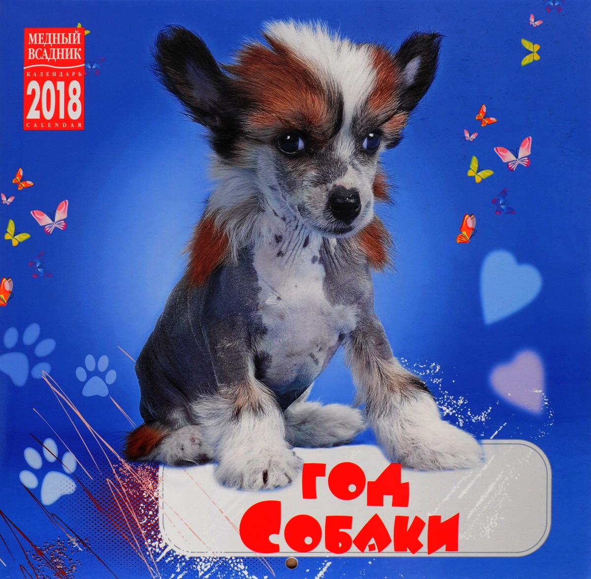 Календарь 2018 год (на скрепке). Год Собаки