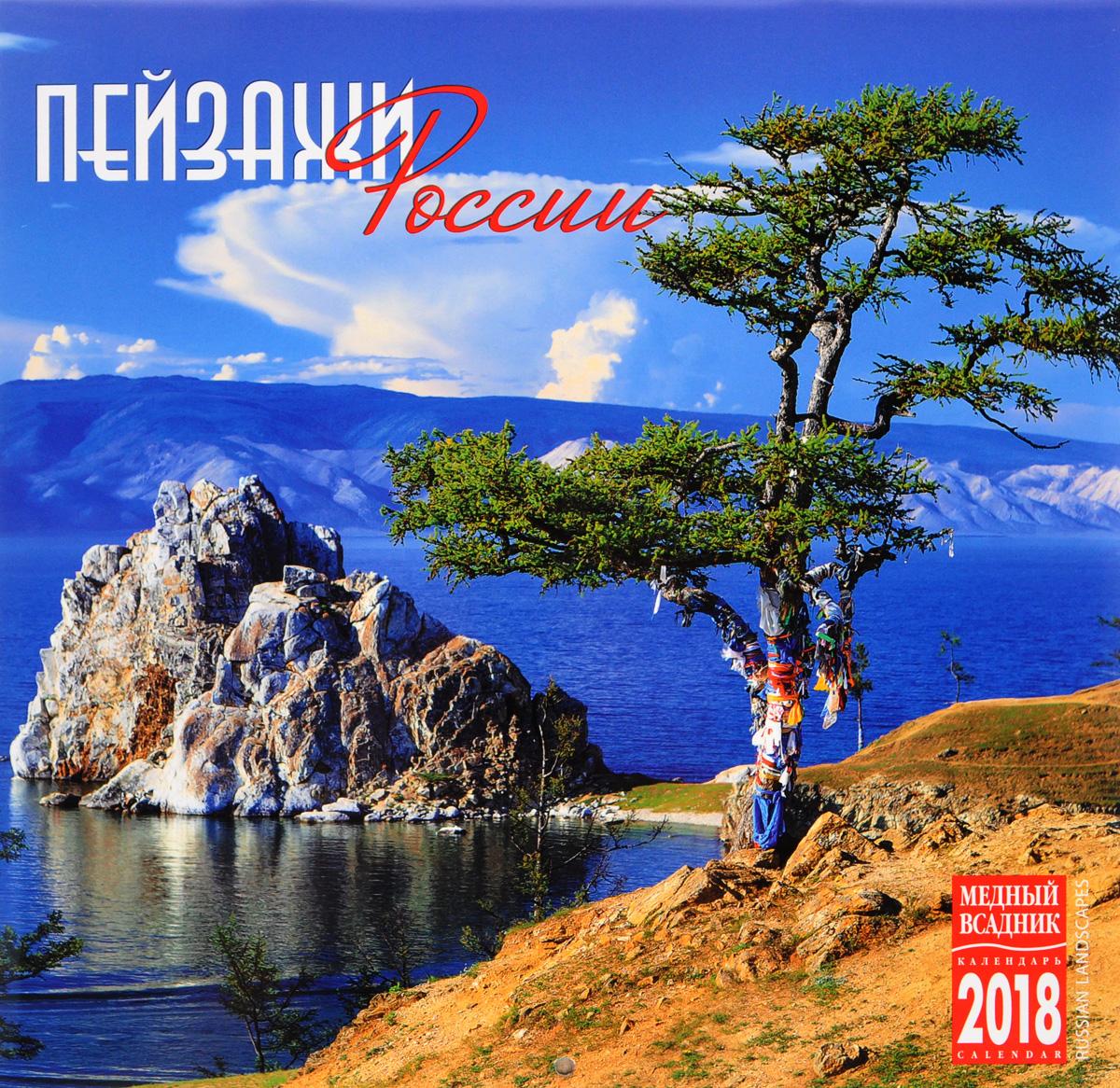 Календарь 2018 год (на скрепке). Пейзажи России