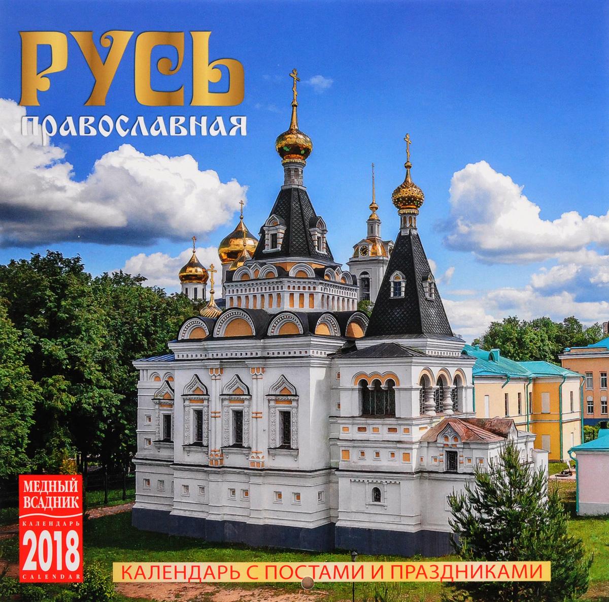 Календарь 2018 год (на скрепке). Русь православная год с афонскими старцами православный календарь на 2018 год