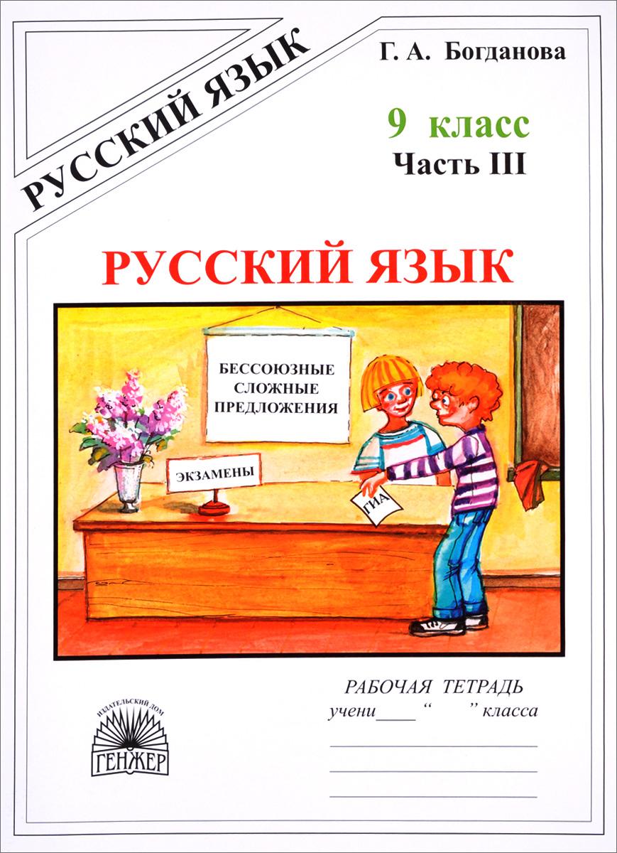 Панов кузьмина ильинская ильина рочко русский язык 5 класс ответы гдз