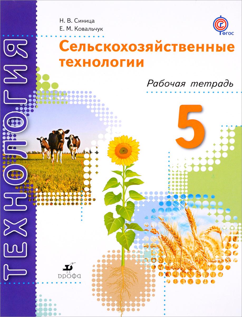 Zakazat.ru: Сельскохозяйственные технологии. 5 класс. Рабочая тетрадь.. Н. В. Синица, Е. М. Ковальчук