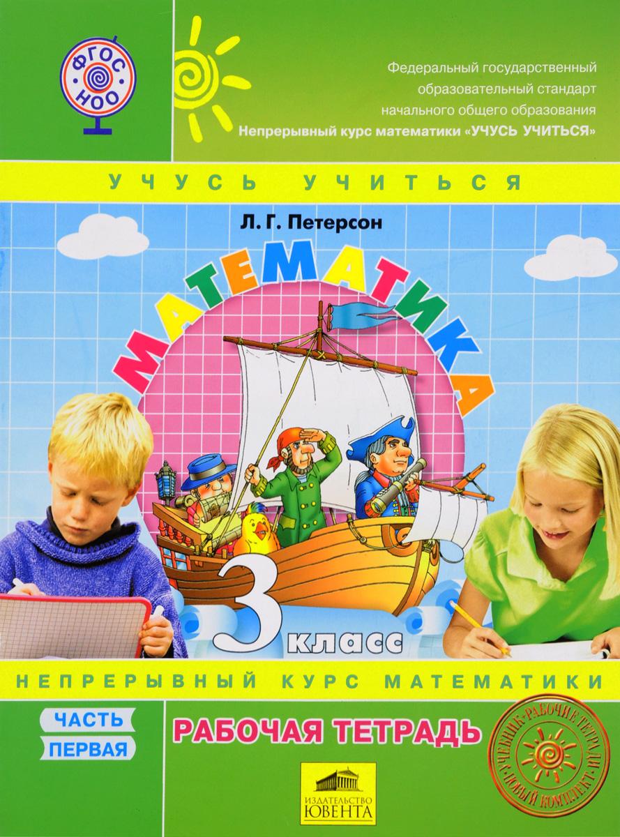 """Л. Г. Петерсон Математика """"Учусь учиться"""". 3 класс. Рабочая тетрадь. В 3 частях. Часть 1"""