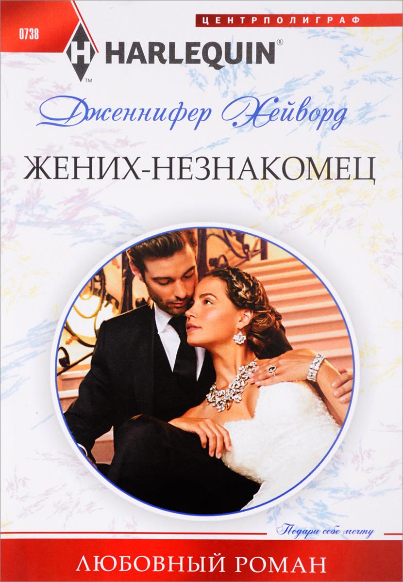 Дженнифер Хейворд Жених - незнакомец где в южно сахалинске можно продать старинные деньги