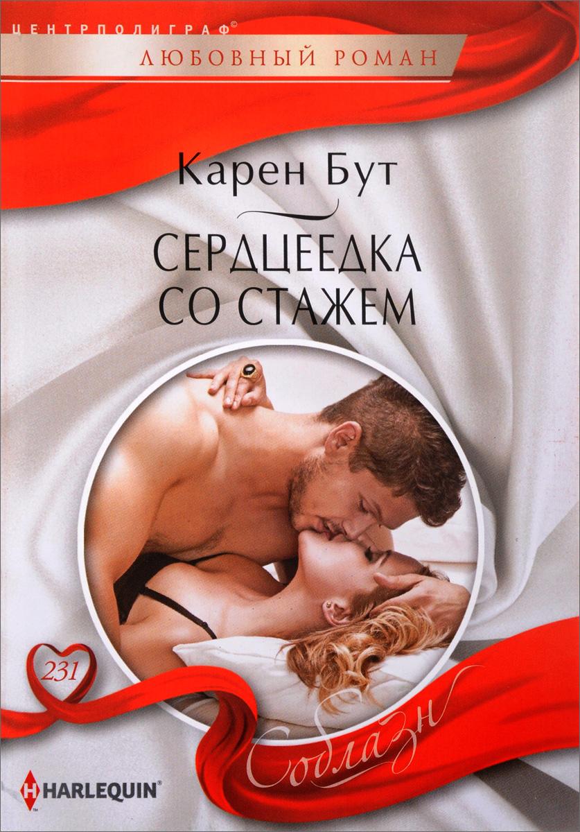 Карен Бут Сердцеедка со стажем citilux маркус cl123161