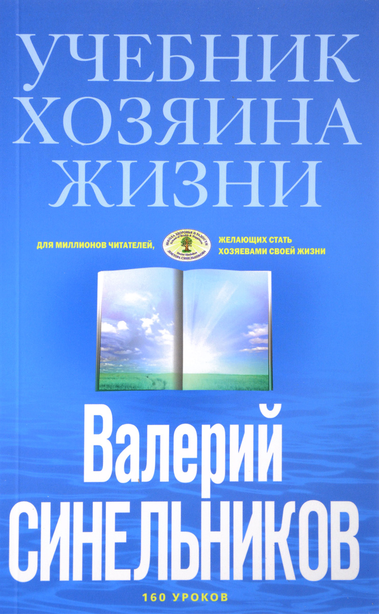 Валерий Синельников Учебник Хозяина жизни. 160 уроков цена 2017