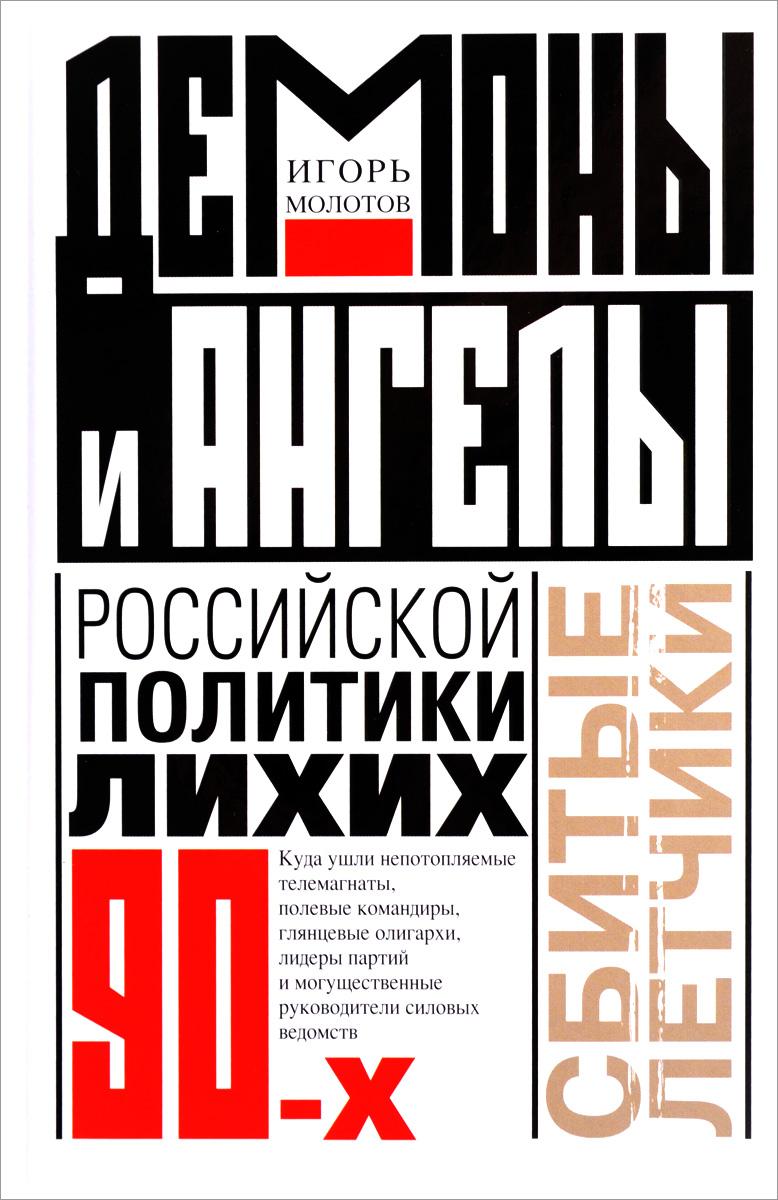 Игорь Молотов Демоны и ангелы российской политики лихих 90-х. Сбитые летчики