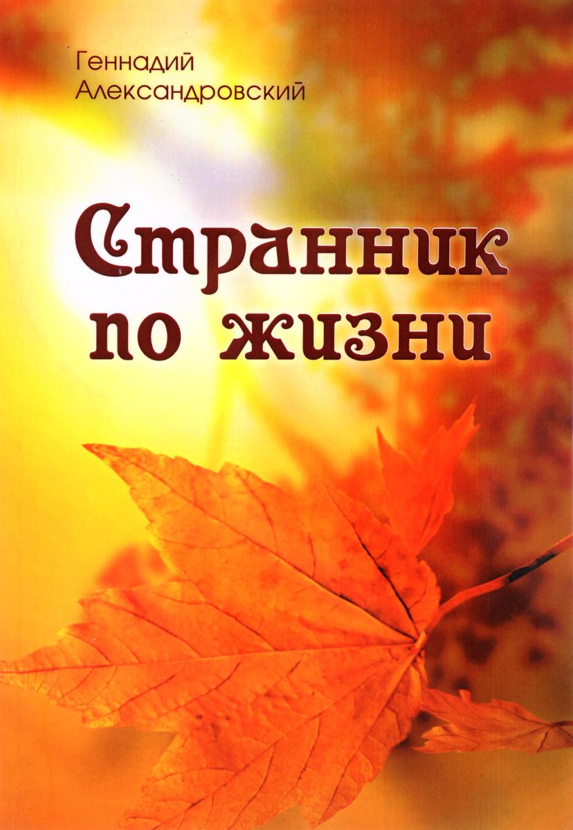 Геннадий Александровский Странник по жизни