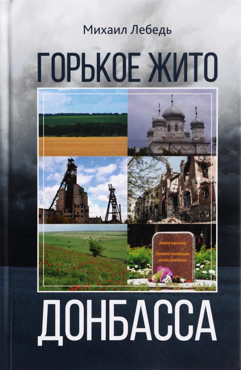 Михаил Лебедь Горькое жито Донбасса