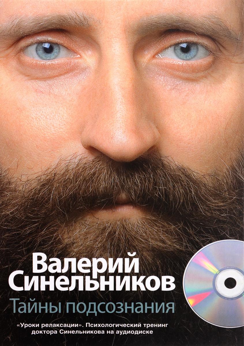 Валерий Синельников Тайны подсознания (+ CD-ROM) цена 2017