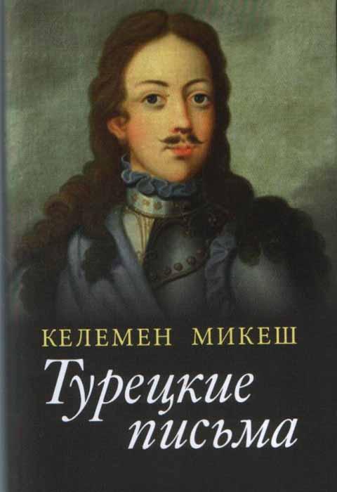 Келемен Микеш Турецкие письма