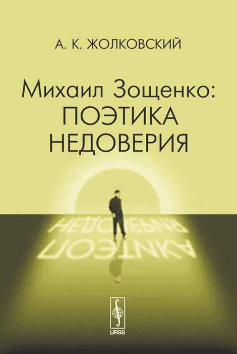 Михаил Зощенко. Поэтика недоверия