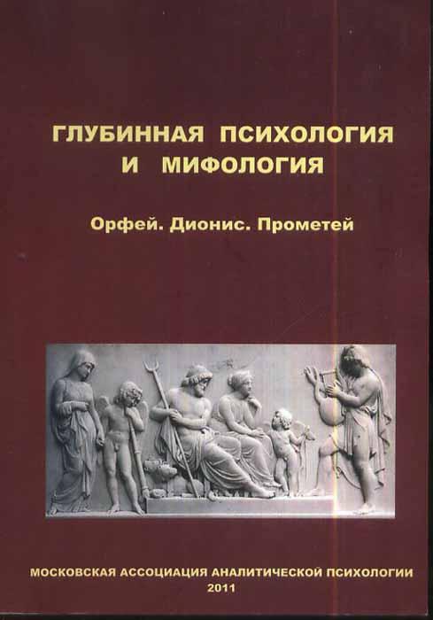 Глубинная психология и мифология. Орфей. Дионис. Прометей