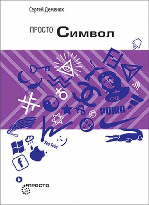 Сергей Деменок Просто символ. Символ как вещь и вещь как символ как вещь с аукциона ебэй