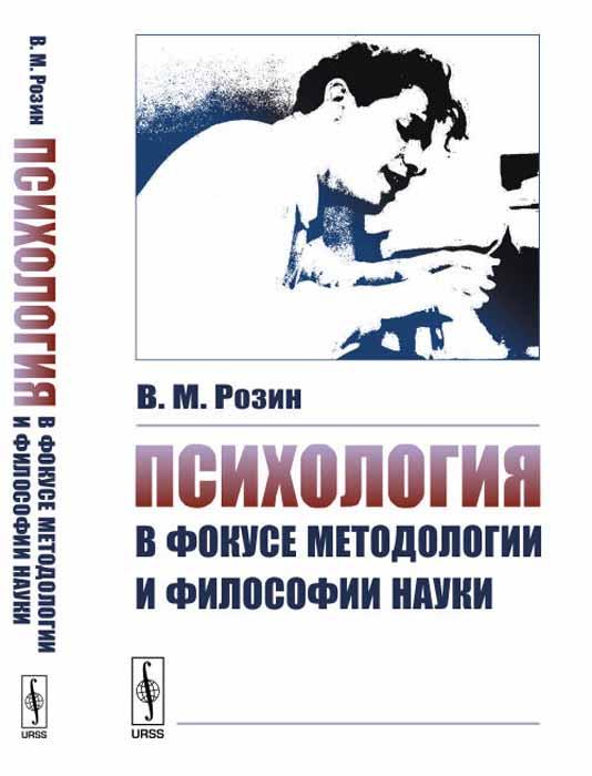 Психология в фокусе методологии и философии науки. В. М. Розин