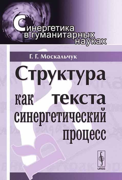 книги азбука структура художественного текста анализ поэтического текста Москальчук Г.Г. Структура текста как синергетический процесс